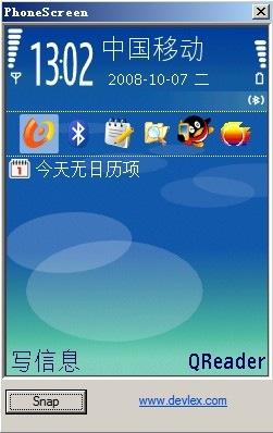 PhoneScreen-电脑屏幕