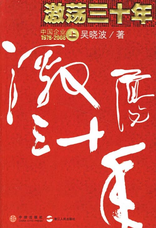 激荡三十年(上)-封面