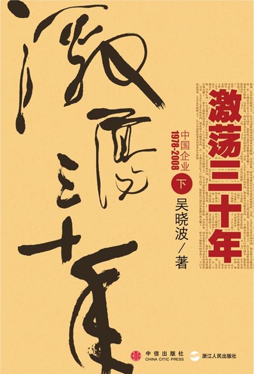 激荡三十年(下)-封面