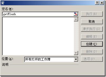 从Excel中提取Flash-2