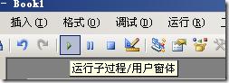 从Excel中提取Flash-3