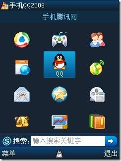 QQ2008-主界面