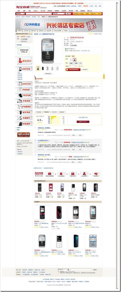 诺基亚 E71 全键盘智能导航手机-诺基亚兴长信达专卖店-淘宝商城