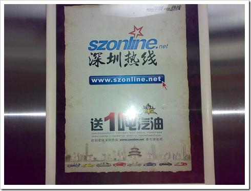 深圳热线的抢车位