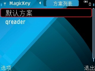 MagicKey-方案列表
