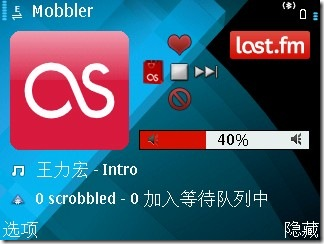 mobbler-主界面-音量