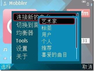 mobbler-选项-连接到新的电台