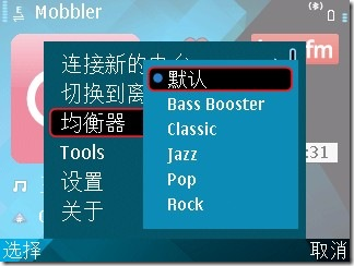 mobbler-选项-均衡器