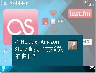 mobbler-主界面-MobblerAmazonStore