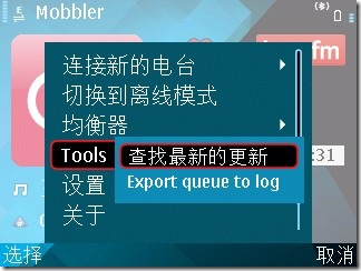 mobbler-选项-tools